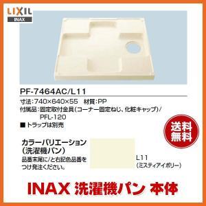 洗濯機パン PF-7464AC/L11 固定金具付き 排水トラップ別売 INAX/LIXIL|dreamotasuke
