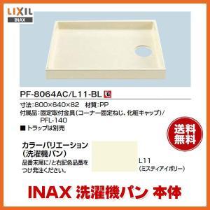 洗濯機パン PF-8064A●/L11-BL 固定金具付き 排水トラップ別売 INAX/LIXIL|dreamotasuke
