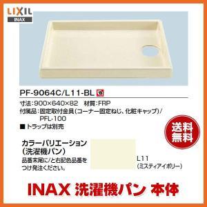 洗濯機パン PF-9064●/L11-BL 固定金具付き 排水トラップ別売 INAX/LIXIL|dreamotasuke