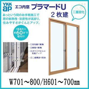 二重窓 内窓 プラマードU YKKAP 2枚建(単板ガラス) 透明3mm 型4mm 透明5mm 透明6mm ガラス W701〜800 H601〜700mm