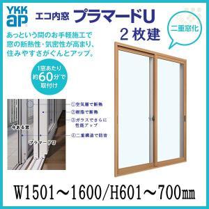 二重窓 内窓 プラマードU YKKAP 2枚建(単板ガラス) 透明3mm 型4mm 透明5mm 透明6mm ガラス W1501〜1600 H601〜700mm