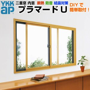 二重窓 内窓 YKKap プラマードU 2枚建 引き違い窓 Low-E複層ガラス 透明3mm+A12+3mm/型4mm+A11+3mm W幅1501〜2000 H高さ801〜1200mm YKK|dreamotasuke
