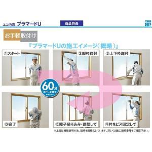 二重窓 内窓 YKKap プラマードU 2枚建 引き違い窓 複層ガラス 透明3mm+A12+3mm/型4mm+A11+3mm W幅550〜1000 H高さ250〜800mm YKK 引違い窓 リフォーム DIY|dreamotasuke|09
