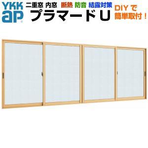 二重窓 内窓 YKKap プラマードU 4枚建 引き違い窓 単板ガラス 組子なし 和紙調 3mm W幅1500〜2000 H高さ801〜1200mm YKK 引違い窓 サッシ リフォーム DIY