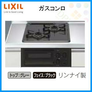 ガスコンロ 2口コンロ  ホーロートップタイプ(無水片面焼グリル) ビルトインタイプ リンナイ製 LIXIL ブラック R1423A0LHK dreamotasuke