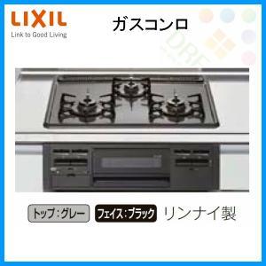 ガスコンロ 3口コンロ  ホーロートップタイプ(無水片面焼グリル) ビルトインタイプ リンナイ製 LIXIL ブラック R1633B0WHK dreamotasuke
