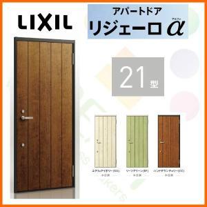 アパート用玄関ドア LIXIL リジェーロα K4仕様 21型 ランマ無 W785×H1912mm ...