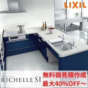 LIXIL システムキッチン Richelle SI ショールーム見積、カタログからお見積り致します...