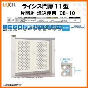 門扉 ライシス11型 ラチス 片開き 08-10 埋込使用(柱は付属しません) W800×H1000 LIXIL/TOEX