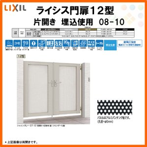 門扉 ライシス12型 パンチング 片開き 08-10 埋込使用(柱は付属しません) W800×H1000 LIXIL/TOEX