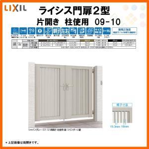 門扉 ライシス2型 縦桟〈細〉 片開き 09-10 柱使用 W900×H1000 LIXIL/TOEX
