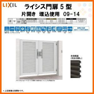 門扉 ライシス5型 目隠し〈横〉 片開き 09-14 埋込使用(柱は付属しません) W900×H1400 LIXIL/TOEX