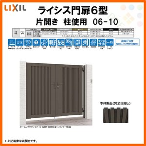 門扉 ライシス6型 目隠し〈縦〉 片開き 06-10 柱使用 W600×H1000 LIXIL/TOEX