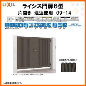 門扉 ライシス6型 目隠し〈縦〉 片開き 09-14 埋込使用(柱は付属しません) W900×H1400 LIXIL/TOEX