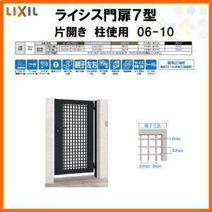門扉 ライシス7型 井桁格子 片開き 06-10 柱使用 W600×H1000 LIXIL/TOEX