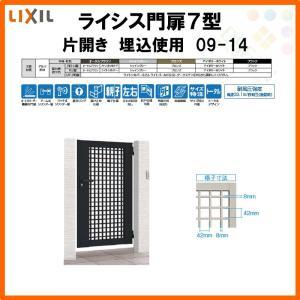 門扉 ライシス7型 井桁格子 片開き 09-14 埋込使用(柱は付属しません) W900×H1400 LIXIL/TOEX
