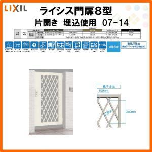 門扉 ライシス8型 ダイヤ格子 片開き 07-14 埋込使用(柱は付属しません) W700×H1400 LIXIL/TOEX
