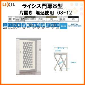 門扉 ライシス8型 ダイヤ格子 片開き 08-12 埋込使用(柱は付属しません) W800×H1200 LIXIL/TOEX