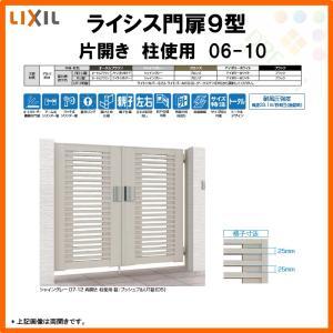 門扉 ライシス9型 横桟〈細〉(2) 片開き 06-10 柱使用 W600×H1000 LIXIL/TOEX