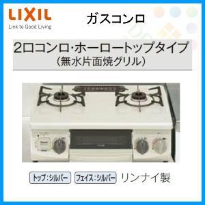 ガステーブル 2口コンロ ホーロートップタイプ(無水片面焼グリル) 据置タイプ リンナイ製 LIXIL RT33NJH7SCL dreamotasuke