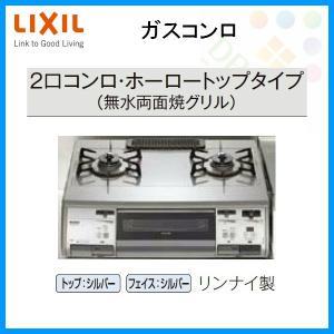 ガステーブル 2口コンロ ホーロートップタイプ(無水両面焼グリル) 据置タイプ リンナイ製 LIXIL RT63WH5TVL dreamotasuke