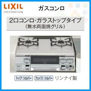 ガステーブル 2口コンロ ガラストップタイプ(無水両面焼グリル) 据置タイプ リンナイ製 LIXIL RTS65AWG34V dreamotasuke