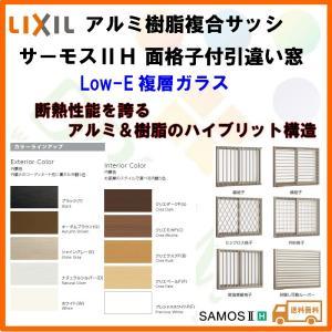 樹脂アルミ複合 断熱サッシ 面格子付引き違い窓 11909 寸法 W1235×H970 LIXIL サーモスIIH 半外型 LOW-E複層ガラス アルミサッシ 引違い窓