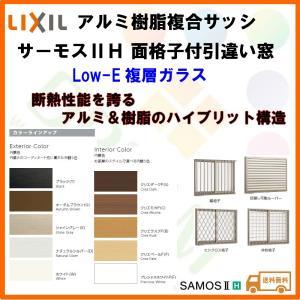 樹脂アルミ複合 断熱サッシ 面格子付引き違い窓 18005 寸法 W1845×H570 LIXIL サーモスIIH 半外型 LOW-E複層ガラス アルミサッシ 引違い窓