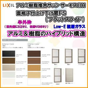 樹脂アルミ複合 断熱サッシ 面格子付上げ下げ窓FS(フラットスライド) 03613 寸法 W405×H1370 LIXIL サーモスIIH 半外型 LOW-E複層ガラス