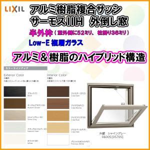 樹脂アルミ複合 断熱サッシ 外倒し窓 07407 寸法 W780×H770 LIXIL サーモスIIH 半外型 LOW-E複層ガラス アルミサッシ