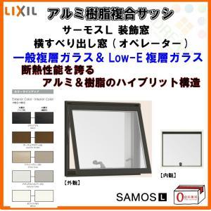 樹脂アルミ複合サッシ 横すべり出し窓(オペレーター) 03605 W405×H570 LIXIL サーモスL 半外型 一般複層ガラス&LOW-E複層ガラス dreamotasuke