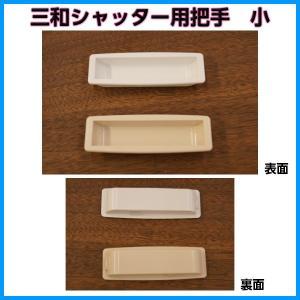 三和シャッター 取っ手 取手 把手1個 小 横穴78×縦穴20ミリ用|dreamotasuke