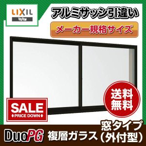 アルミサッシ 引き違い窓 外付型 2枚引き違い 19115 寸法 W1915×H1552 デュオPG 一般複層ガラス LIXIL/リクシル 引違い窓 サッシ リフォーム DIY