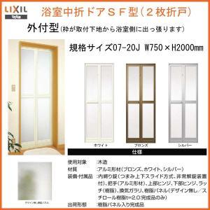 浴室2枚折ドア 枠付 外付型完成品 W750*H2000 規格サイズ S-SF-07-20J LIXIL/リクシルSF型 アルミサッシ|dreamotasuke