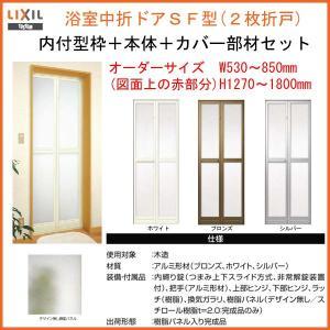 カバー工法 枠付 浴室中折ドアSF型 内付型 幅530-850mm 高さ1270-1800mm LIXIL SF型 アルミサッシ【プロ向き】|dreamotasuke