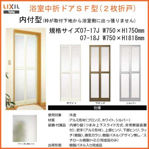 浴室2枚折ドア 枠付 内付型完成品 U-SF-07-○J 規格サイズ LIXIL/リクシルSF型 アルミサッシ|dreamotasuke