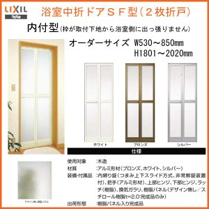 オーダーサイズ 枠付 浴室中折ドア SF型 内付型 幅530-850mm 高さ1801-2020mm LIXIL 2枚折戸 アルミサッシ|dreamotasuke
