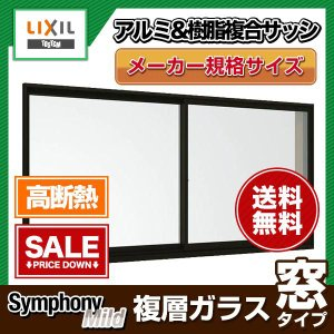 アルミサッシ 引違い窓 06003 W640*H370 LIXIL/リクシル シンフォニーマイルド アルミサッシ dreamotasuke