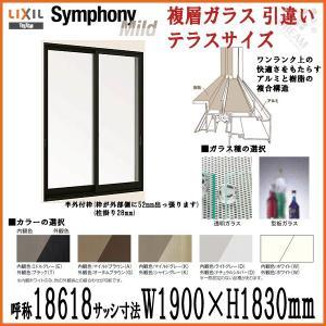 アルミサッシ 引違いテラス 2枚建 18618 W1900×H1830 LIXIL/TOSTEM シンフォニーマイルド 半外型枠 複層ガラス リクシル トステム DIY アルミサッシ dreamotasuke