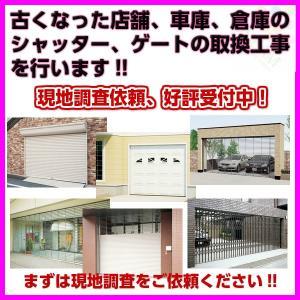 シャッター・ゲート取替工事の現地調査依頼店舗 車庫 倉庫|dreamotasuke