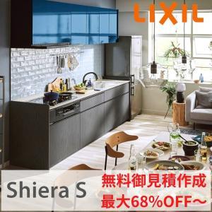 LIXIL システムキッチン シエラ Shiera ショールーム見積、カタログからお見積り致します!...