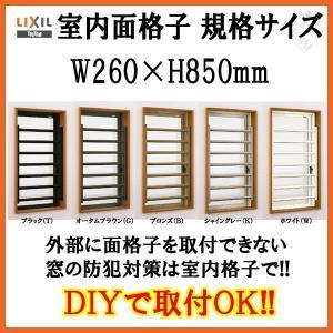 面格子 室内面格子 規格サイズ 02611 W260H850 固定式 LIXIL/TOSTEM リクシル アルミサッシ dreamotasuke