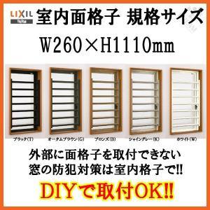 面格子 室内面格子 規格サイズ 02613 W260H1110 固定式 LIXIL/TOSTEM リクシル アルミサッシ dreamotasuke