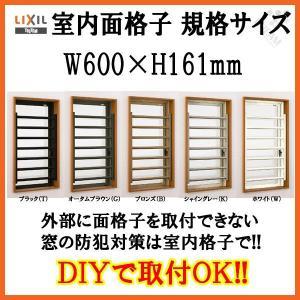 面格子 室内面格子 規格サイズ 06003 W600H161 固定式 LIXIL/TOSTEM リクシル アルミサッシ dreamotasuke
