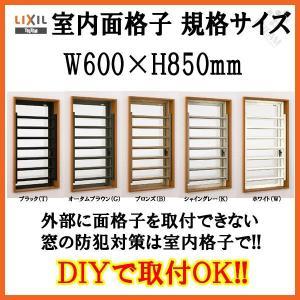 面格子 室内面格子 規格サイズ 06011 W600H850 固定式 LIXIL/TOSTEM リクシル アルミサッシ dreamotasuke