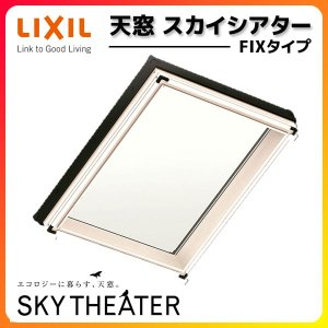 天窓 LIXIL/TOSTEM スカイシアター FIXタイプ 03103 内寸法W317×H352 アルミサッシ トップライト リクシル トステム アルミサッシ|dreamotasuke