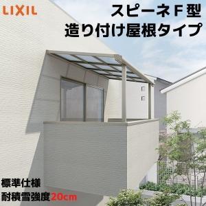 テラス屋根 スピーネ リクシル 間口2000×出幅1185mm 造り付け屋根タイプ 屋根F型 耐積雪対応強度20cm 標準柱 リフォーム DIY