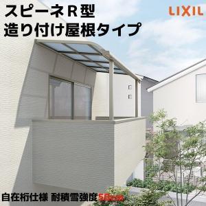 テラス屋根 スピーネ リクシル 1.0間 間口1820×出幅885mm 造り付け屋根タイプ 屋根R型 耐積雪対応強度50cm 標準柱 リフォーム DIY