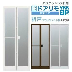 浴室ドア 2枚折戸取替用 リフォーム枠 四方アタッチメント工法 サニセーフII 幅510-867mm 高さ1500-2069mm YKKap 折戸Sタイプ アルミサッシ|dreamotasuke