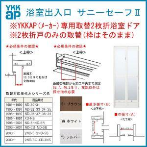 浴室ドア 旧YKKap専用 2枚折戸ドアのみ取替 サニセーフII Sタイプ 取替障子ABC 幅510-850mm 高さ1500-2050mm折りたたみ戸 アルミサッシ|dreamotasuke